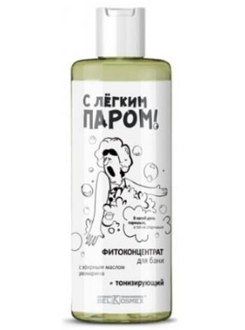 Фитоконцентрат для бани с эфирным маслом розмарина тонизирующий С ЛЕГКИМ ПАРОМ! 200мл