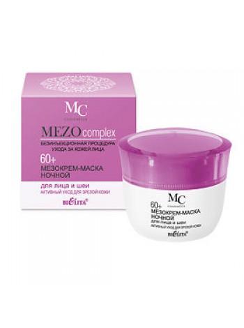 МЕЗОКрем-маска ночной для лица и шеи 60+ Активный уход для зрелой кожи (50 мл 60+)