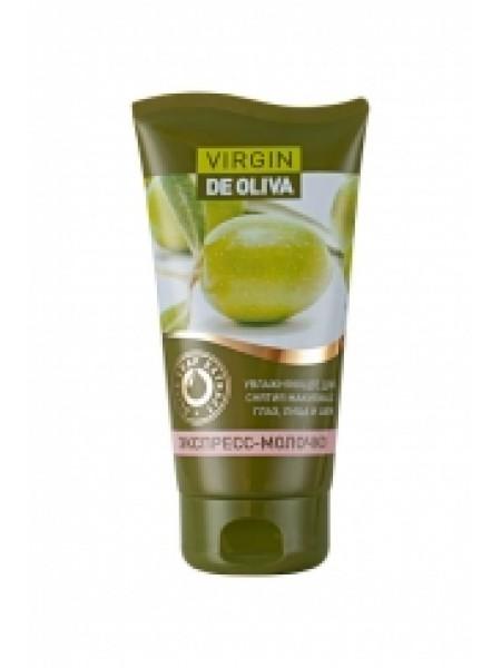 Экспресс-молочко увлажняющее для снятия макияжа с глаз, лица и шеи, 150 мл VIRGIN DE OLIVA
