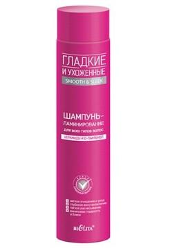 Шампунь-ламинирование для всех типов волос(400 мл ГЛАДКИЕ и УХОЖЕННЫЕ)