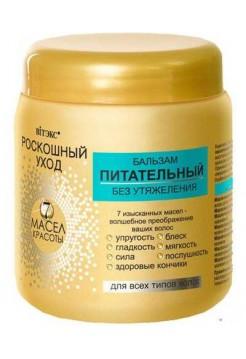 РОСКОШНЫЙ УХОД 7 масел красоты БАЛЬЗАМ питательный без утяжеления для всех типов волос,450мл.