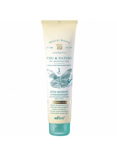 Крем-комфорт успокаивающий для чувствительной кожи рук и тела (туба 100 мл Y&N)