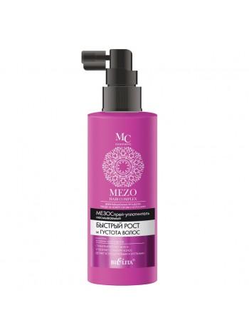 МезоСпрей-уплотнитель несмываемый Быстрый рост и Густота волос (150 мл MEZO HAIR)