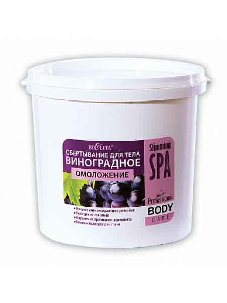 (Slimming SPA ) Обертывание д/тела ВИНОГРАДНОЕ омоложение (1000 г BODY)