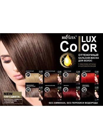 COLOR LUX Линия Оттеночный бальзам-маска для волос тон 28 Шоколадно-коричневый (туба 100 мл)