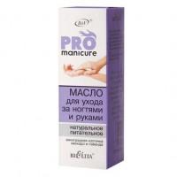 Масло для ухода за ногтями и руками натуральное питательное (10 мл PRO Manicure)