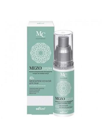 МезоКрем ночной для лица 40+ Интенсивное омоложение (50 мл MEZOcomplex)