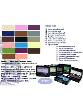 """TF тени одноцветные""""Expertcolor Eyeshadow Mono"""" СТЕ20,тон 102"""