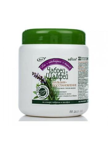 Бальзам-восстановление ЧАБРЕЦ и ШАЛФЕЙ для всех типов волос (450 мл На отварах)
