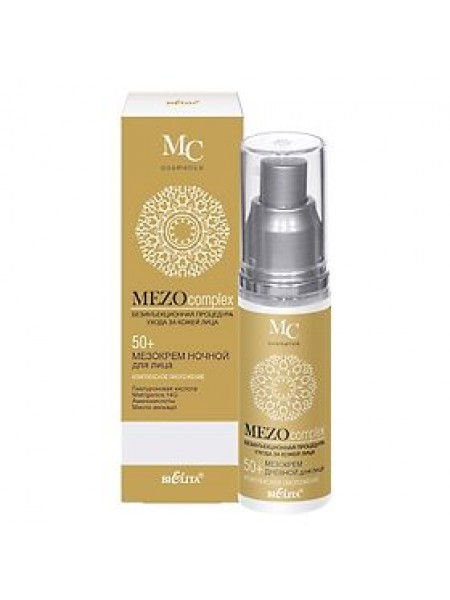 МезоКрем ночной для лица 50+ Комплексное омоложение (50 мл MEZOcomplex)