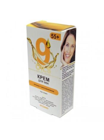 Крем для ВЕК питание+восстановление OILS NATURAL ORIGIN 15
