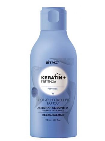 KERATIN&ПЕПТИДЫ Активная сыворотка д/всех типов вол.против выпадения волос несмыв,170 мл.