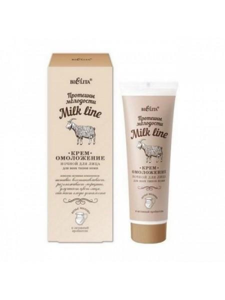 Крем-омоложение ночной для лица для всех типов кожи (туба 50 мл Протеины молодости)