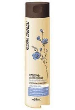 Шампунь-восстановление с маслом льна д/поврежден.волос с антистатическ.эффектом(400мл Сила природы)