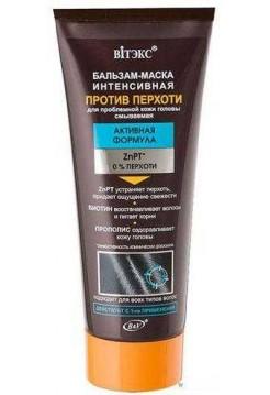 БАЛЬЗАМ-маска интенсивная против перхоти для проблемной кожи головы смываемая,200мл.туба