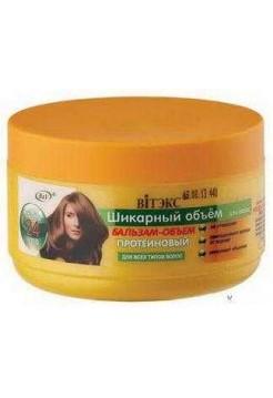 ШИКАРНЫЙ ОБЪЕМ д/волос БАЛЬЗАМ-ОБЪЕМ протеиновый д/всех типов волос,350мл.