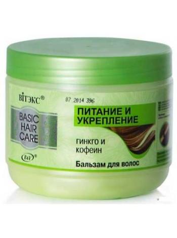 Бальзамы для волос ПИТАНИЕ и УКРЕПЛЕНИЕ BASIC HAIR CARE,500мл.