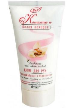 Кашемир и белая орхидея Крем д/рук Разглаживание и укрепление,150мл.