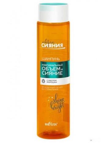 """Шампунь """"Максимальный объем и сияние"""" с маслом морошки ( 345мл Секрет сияния)"""