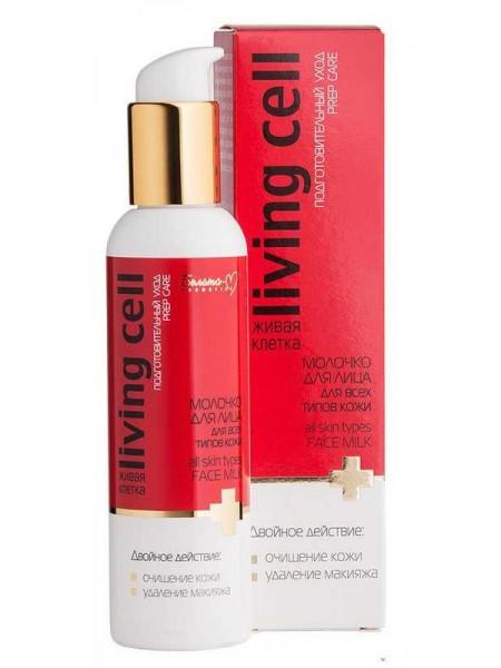 """Молочко для лица для всех типов кожи серии """"Living Cell-Подготовительный уход"""" 150 г"""