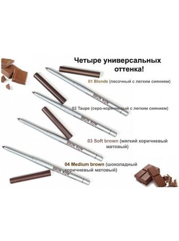 Карандаш для БРОВЕЙ механ. Brow wow тон 03(коричневый) 1/10