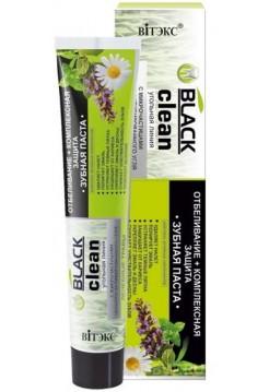 """BLACK CLEAN Зубная паста """"Отбеливание+ защита десен""""85"""