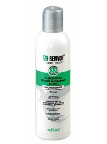 REVIVOR INTENSIVE THERAPY ЛинияСыворотка против выпадения волос несмываемая 200 мл нов.