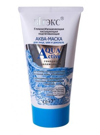 Аква Актив ГлубокоУвлажн. насыщающая подтягивающая АКВА-маска д/лица,шеи и декольте,150мл.