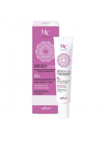 МЕЗОСыворотка для лица и шеи 60 + Активный уход для зрелой кожи (туба 20 мл 60+)