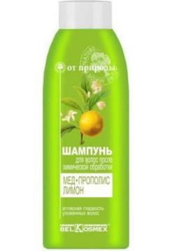шампунь для волос после химической обработки мед-прополис-лимон От природы 500