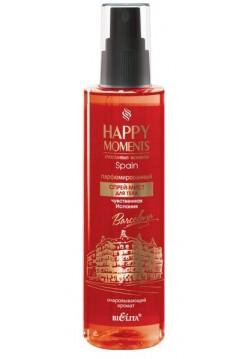 Парфюмированный спрей-мист для тела Чувственная Испания (190 мл Happy moments)