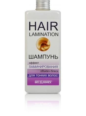 шампунь эффект ламинирования объем блеск для тонких волос HAIR LAMINATION 230