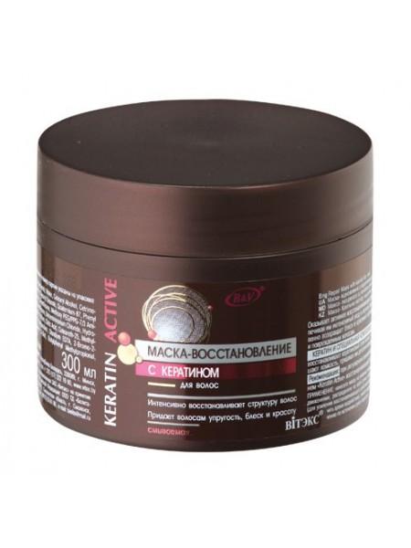 KERATIN ACTIVE Маска-восстановление с кератином для волос,300мл.