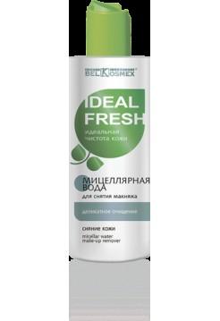 Мицеллярная вода для снятия макияжа деликатное очищение IDEAL FRESH 150мл