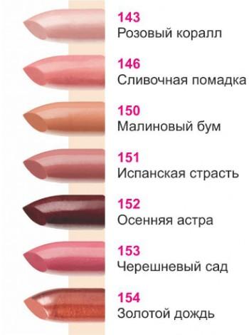 "ГУБНАЯ ПОМАДА ""CHARM GOLD"" тон 143 Розовый коралл"