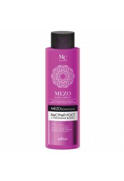 МезоШампунь Быстрый рост и Уплотнение волос ( 520 мл MEZO HAIR)