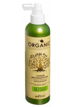 Спрей-фитокератин для всех типов волос несмываемый (250 мл ORGANIC)