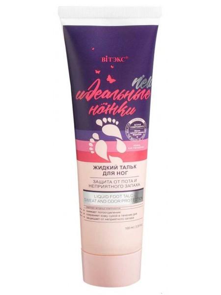 ИДЕАЛЬНЫЕ НОЖКИ Жидкий тальк для ног Защита от пота и неприятного запаха,100мл.