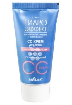 CC Крем для лица SPF 15 Магия совершенства тон универсальный (туба 30мл Гидроэффект)