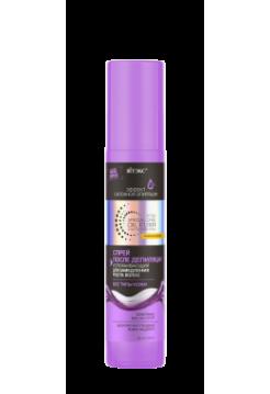 SPECIAL CARE OIL ELIXIR Спрей после депиляции успокаивающий для замедления роста волос, 100 мл