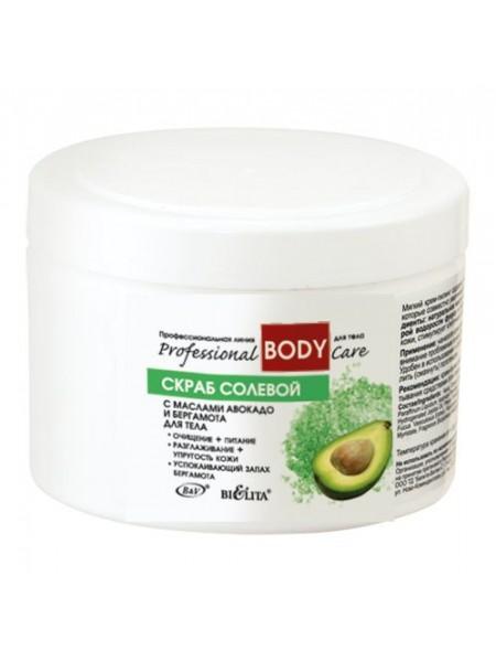 СКРАБ СОЛЕВОЙ с маслами авокадо и бергамота для тела (600 г ПЛ для тела)