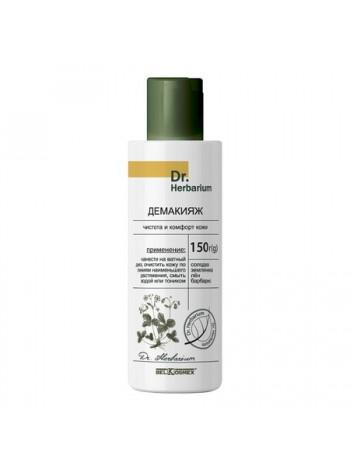 демакияж чистота и комфорт кожи Dr. Herbarium 150