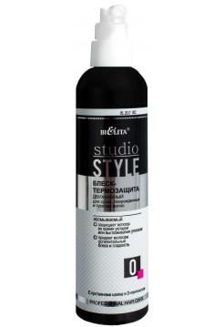 Блеск-термозащита двухфазный для сухих, поврежд. и тускл. волос (250 мл ПЛ Studio Style)