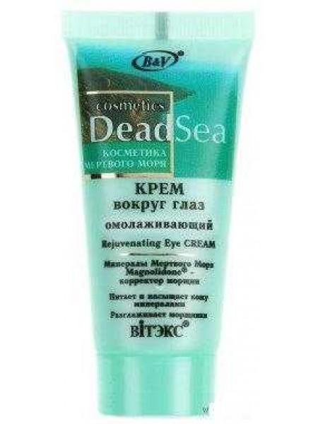 Косметика Мертвого моря Крем вокруг глаз омолаживающий, 30 мл.