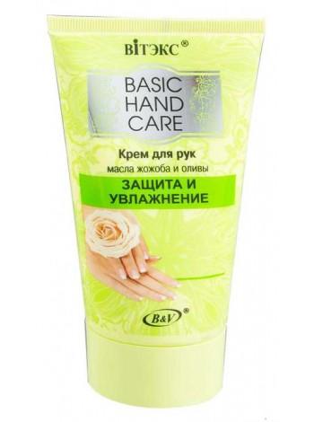 Крем для рук ЗАЩИТА и УВЛАЖНЕНИЕ BASIC HAND CARE, 150мл.