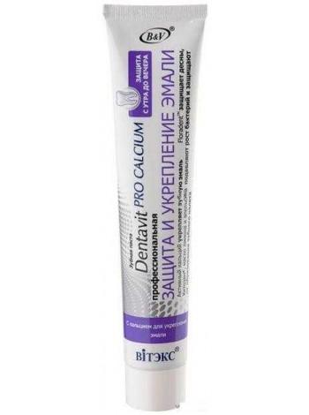 Зубная паста DENTAVIT PRO CALCIUM профессиональная Защита и укрепление эмали,85г.КОРОБОЧКА