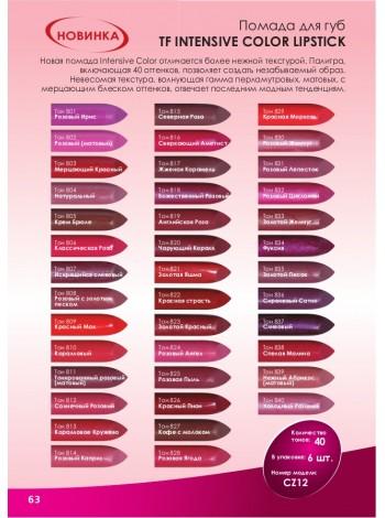"""TF/ Помада Z-12 Color Rich Lipstick Тон 824 /""""Розовый Ангел"""" - 6 шт."""