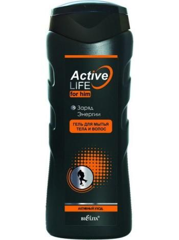 Гель для мытья тела и волос ЗАРЯД ЭНЕРГИИ (250 мл ACTIVE LIFE для мужчин)
