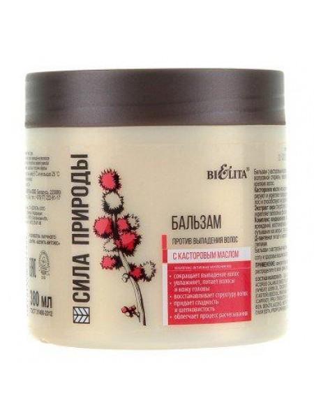 Бальзам с касторовым маслом против выпадения волос (380 мл Сила природы)