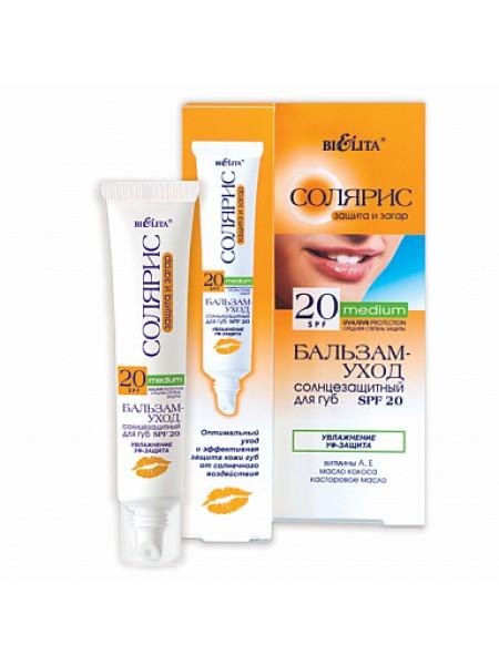 Бальзам-уход солнцезащитный SPF 20 для губ Увлажняющий уход (туба 15 мл Солярис)